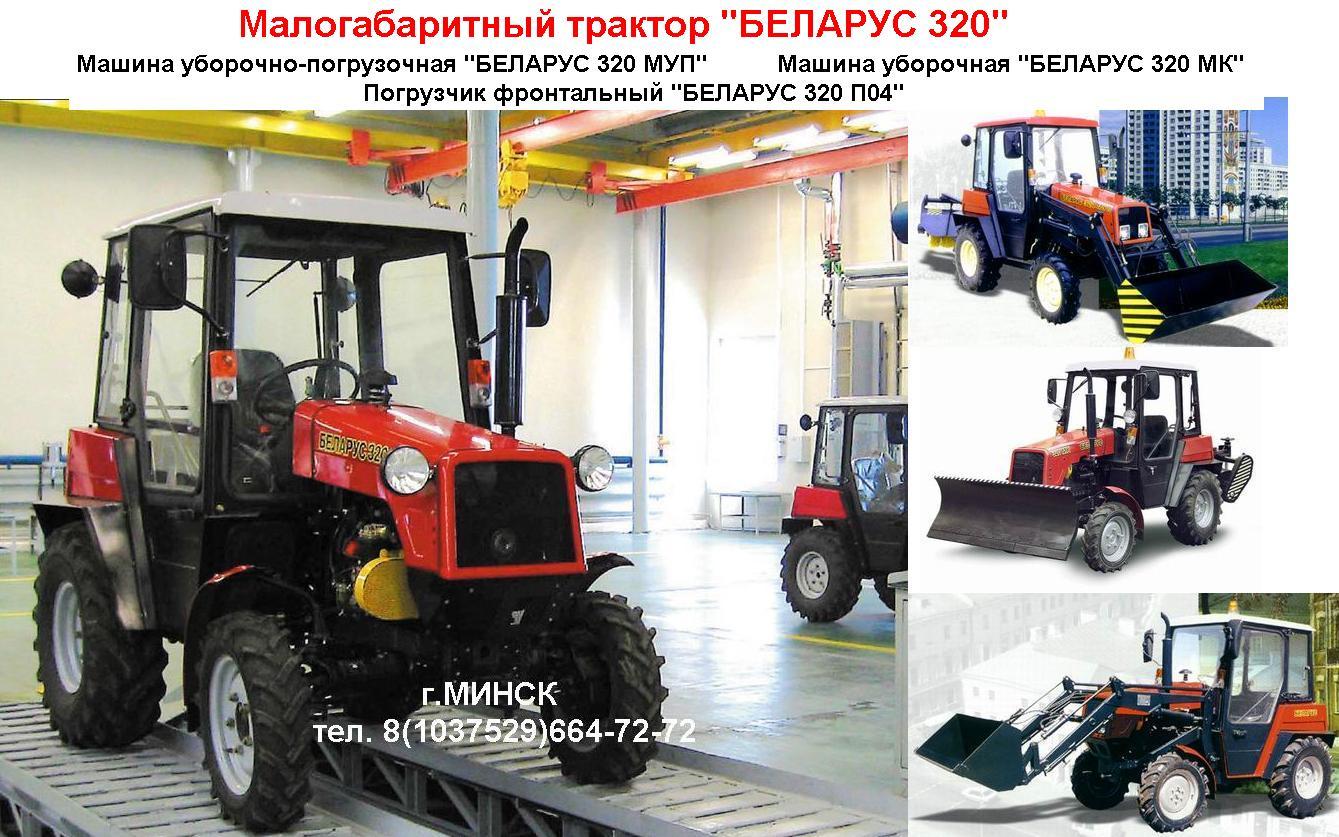 Коммунальная техника, техника для уборки улиц на базе тракторов МТЗ.
