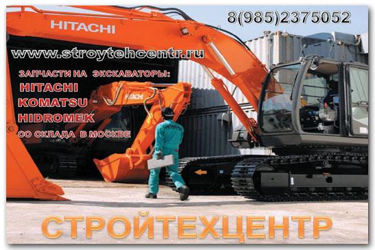 Производим поставку оригинальных запасных частей и комплектующих для горнодобывающей, карьерной, дорожно-строительной и строительной спецтехники HITACHI, KOMATSU , HIDROMEK