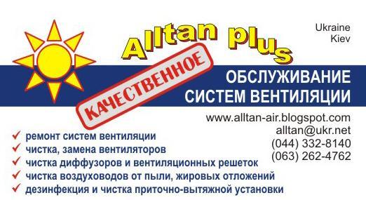 Чистка, дезинфекция и ремонт вентиляции, воздуховодов, чистка вентиляционных каналов