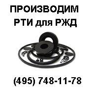 Формовые резинотехнические изделия для тормозных систем ж.д.транспорта
