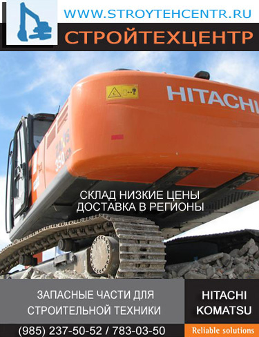 Запчасти Хитачи Hitachi Komatsu Caterpillar Hyundai Hidromek для экскаваторов бульдозеров погрузчиков на складе и под заказ низкие цены доставка в регионы.