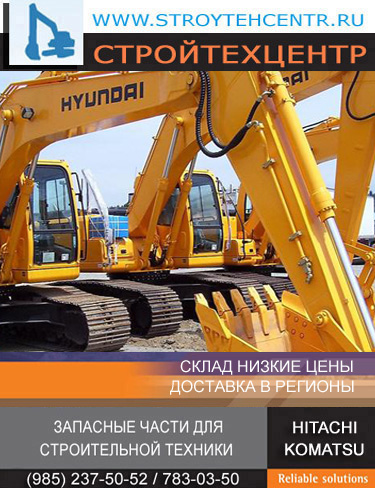 Запасные части для экскаваторов бульдозеров фронтальных погрузчиков HITACHI HYUNDAI KOMATSU Caterpillar JCB на складе и под заказ по низким ценам, доставка в регионы