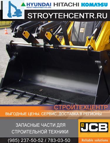 Запасти экскаваторов-погрузчиков JCB 3CX и 4CX  оригинальные и аналоги выгодные цены доставка по РФ
