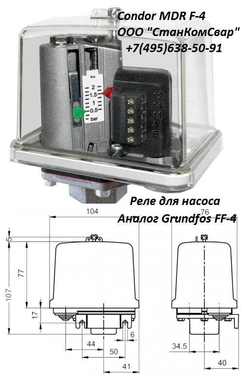 Реле давления для насоса Condor MDR-F 4 (Grundfos FF4-4 , FF4-8)