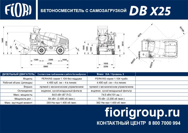 Бетоносмеситель с самозагрузкой Fiori DBX25 мобильный бетонозавод 10м3/час