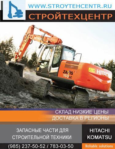 Запчасти для экскаваторов Hitachi (Хитачи), Hyundai (Хундай), Komatsu JCB