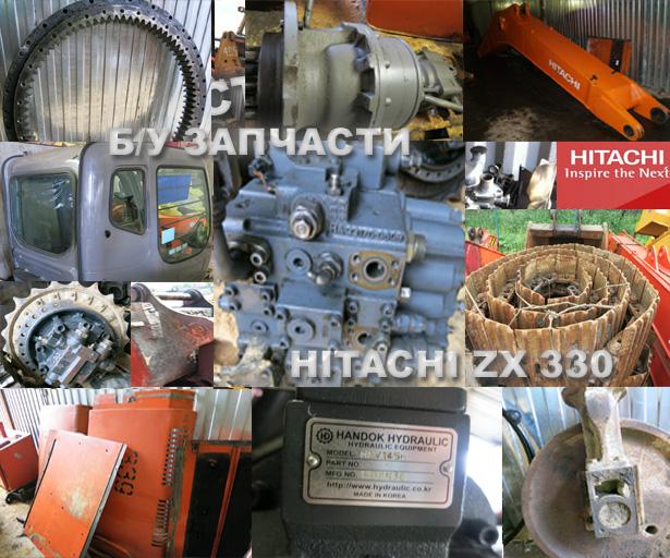 б/у запчасти для экскаваторов гусеничных Хитачи Hitachi ZX-200, ZX-330, JCB