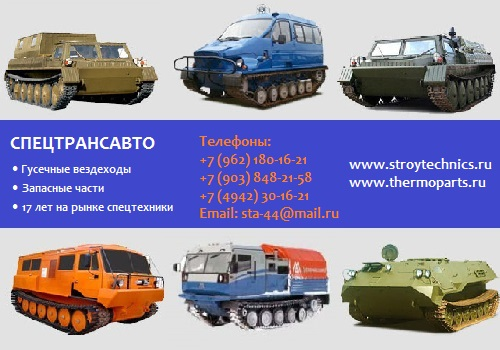 ГАЗ-3409, ГАЗ-34091, МТЛБу, МТЛБ, ГТТ, ТТМ, ТМ-120, ТМ-130, ТМ-140, ЗЗГТ
