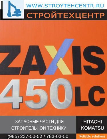 Экскаваторы Hitachi ZX-450LC-3, Hitachi ZX-330LC-3