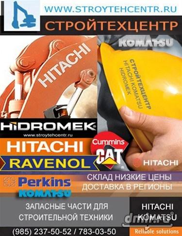 Качественные оригинальные б/у запчасти разборка экскаваторов Хитачи Hitachi