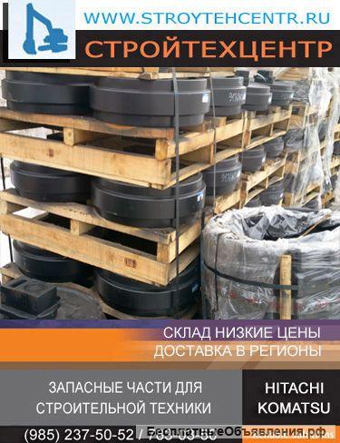 Ходовая часть экскаваторов Hitachi Хитачи гусеницы цепи башмаки