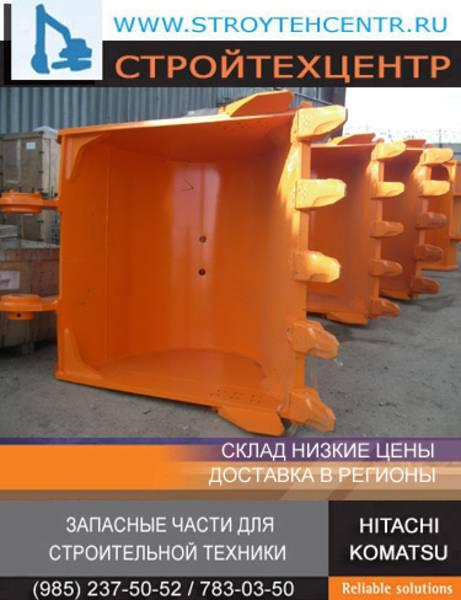 Коронки ковша фильтры катки экскаваторов Хитачи Hitachi Komatsu Hyundai