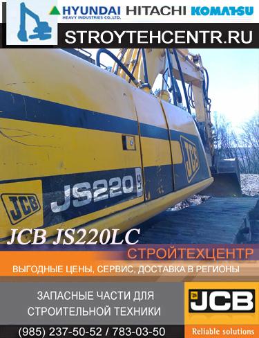 Б/у редуктор хода экскаваторов Хитачи ZX200 ZX330 JCB JS220 новые и б/у
