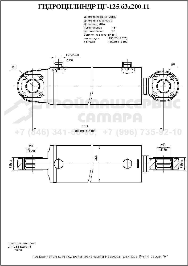 Гидроцилиндр навесного оборудования