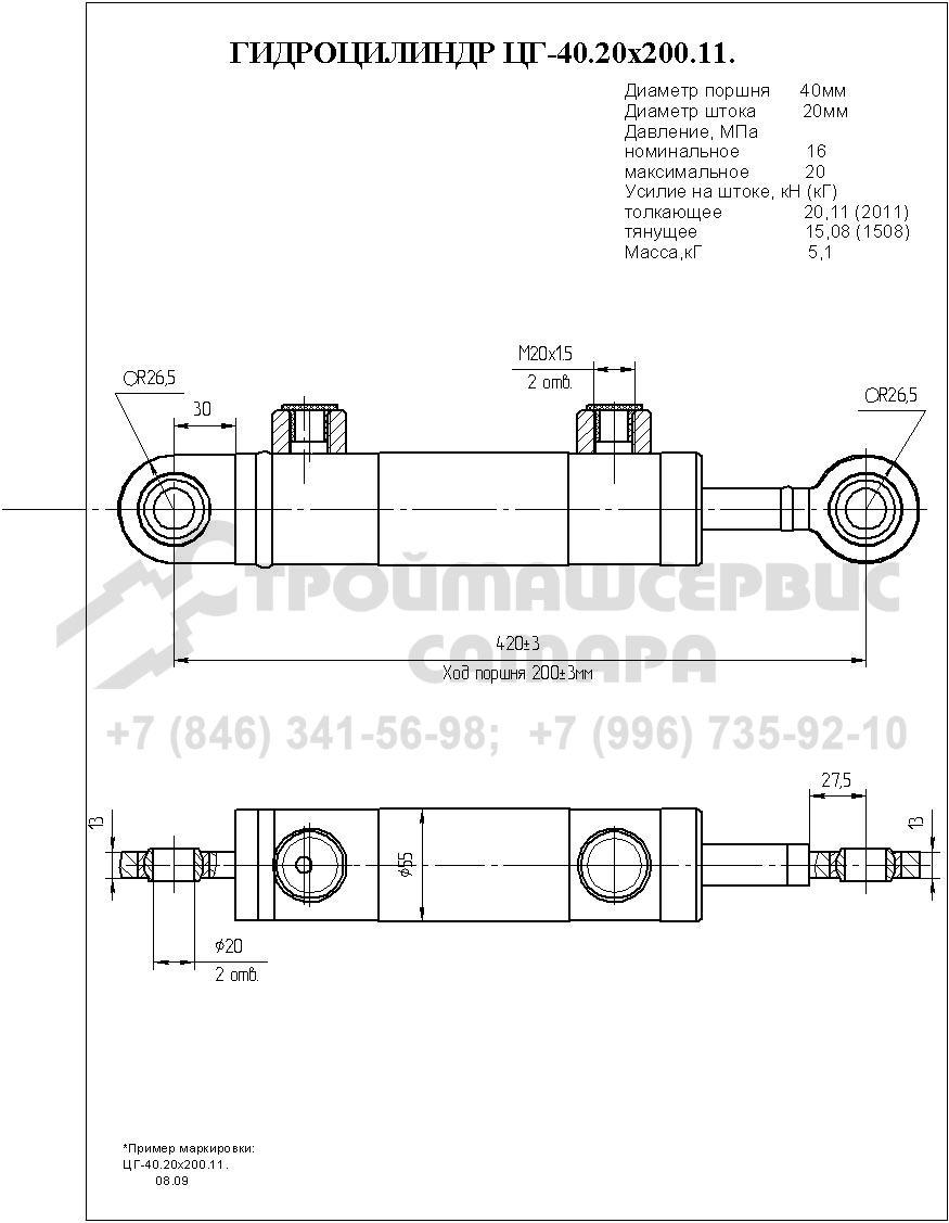 ЦГ-40.20х200.11 Гидроцилиндр