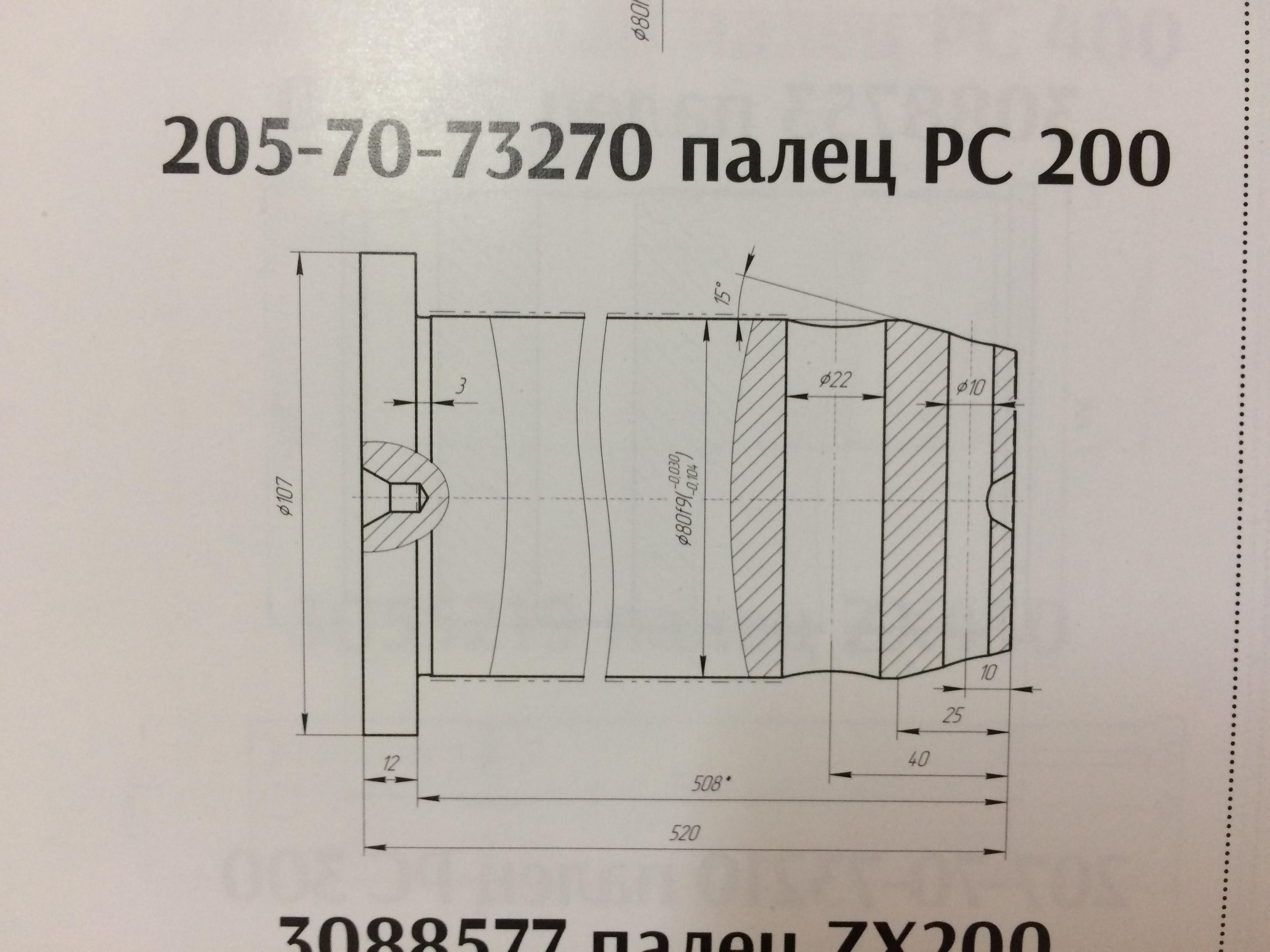 палец ковша 205-70-73270 komatsu