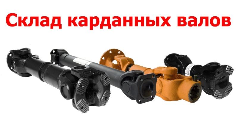 Реализуем со склада в Москве широкий ассортимент оригинальных карданных валов к погрузчикам.