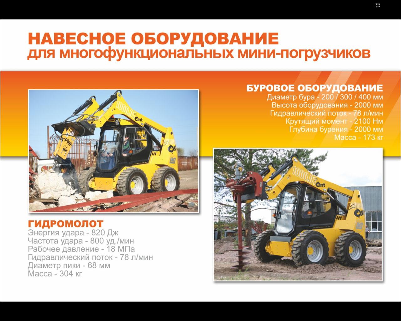 Навесное оборудование к мини-погрузчикам ANT-750, ANT-1000