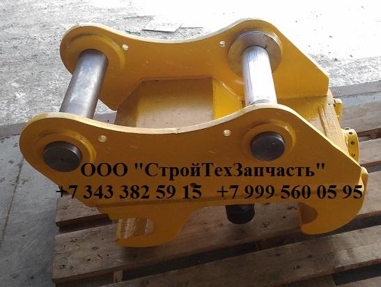 Hyundai Robex 170w-7 180w-9 быстросъем квик-каплер купить у производителя
