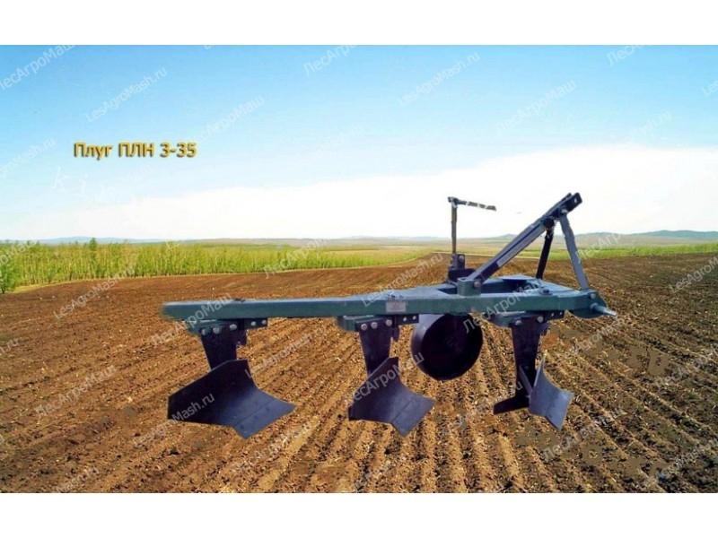 Плуг навесной ПЛН-3-35 (МТЗ-80, МТЗ-82) - от производителя