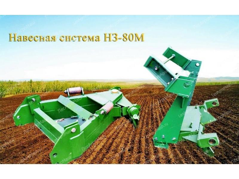 Навесная система НЗ-80 (ТДТ-55, ЛХТ-62) - от производителя