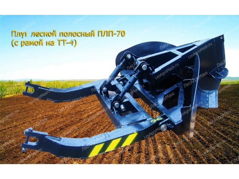 Плуг лесной ПЛП-70 (ТДТ-55, ЛХТ-58ТТ-4, ТТ-4М, ТДТ-55, ТЛТ-100)