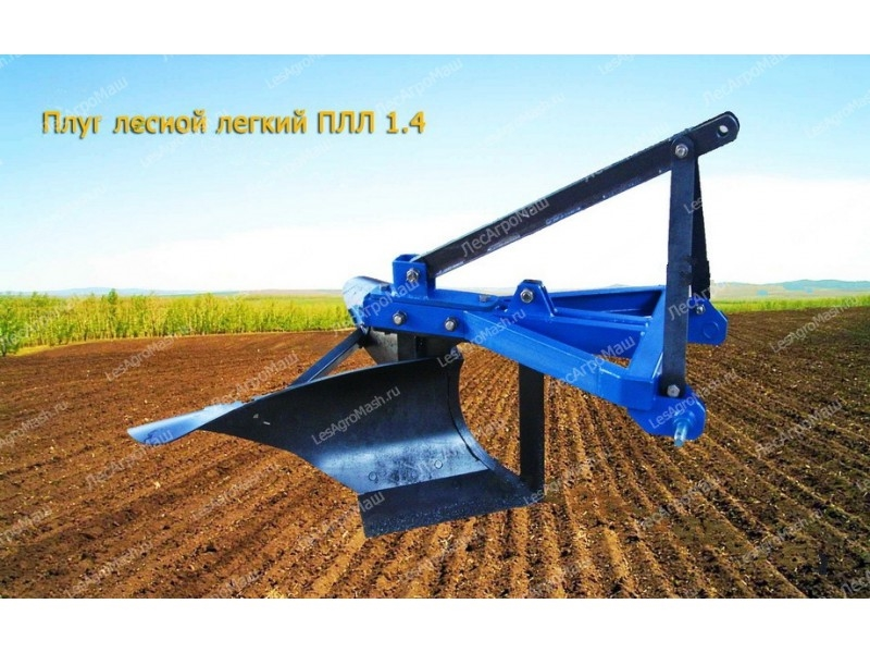Плуг лесной легкий  ПЛЛ-1.4 (МТЗ-80, МТЗ-82) - от производителя