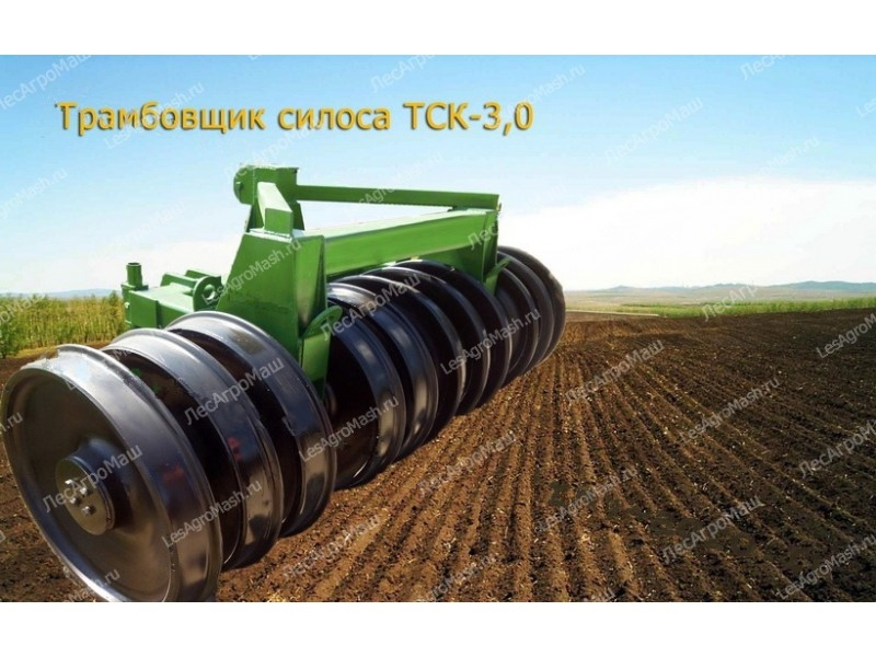 Трамбовщик силоса ТСК-3,0 - от производителя