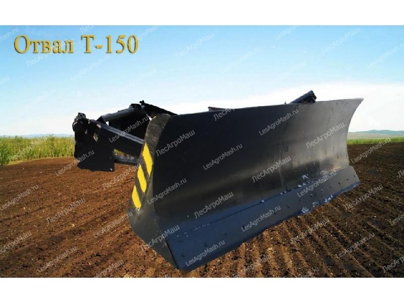 Отвал бульдозерный БП-3 (Т-150) - от производителя