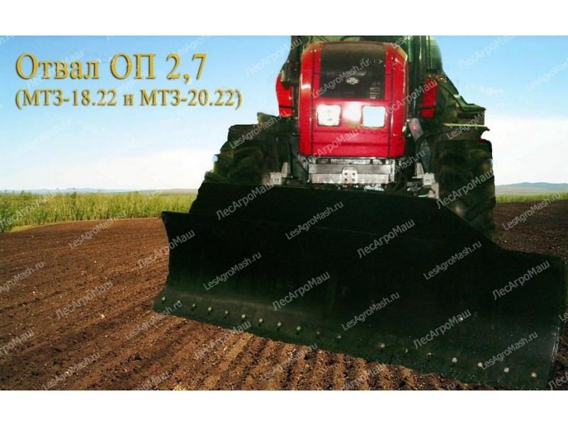 Отвал бульдозерный ОП-2,7 (МТЗ-18.22, МТЗ-20.22) - от производителя