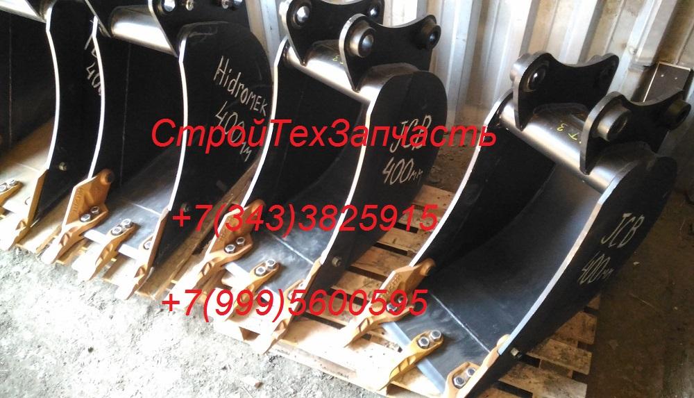 Ковш узкий недорого на экскаватор jcb 3cx 4cx шириной 400 мм