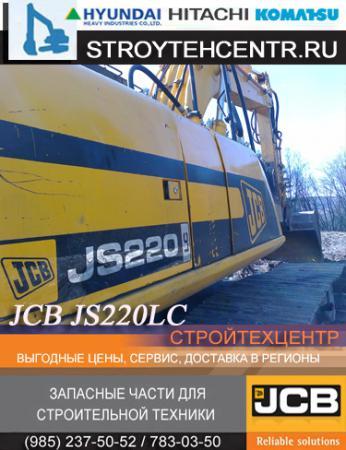 Б/у запчасти экскаваторов гусеничных Хитачи Hitachi Jcb Komatsu  Двигатели