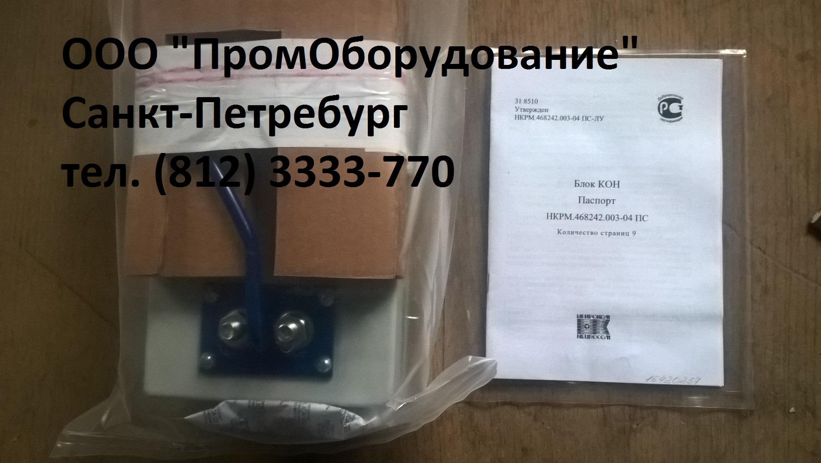 КОН НКРМ.468242.003-04