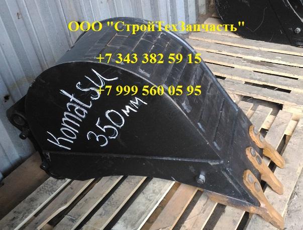Задний ковш на коматсу wb93 wb95 wb97 шириной 35 см