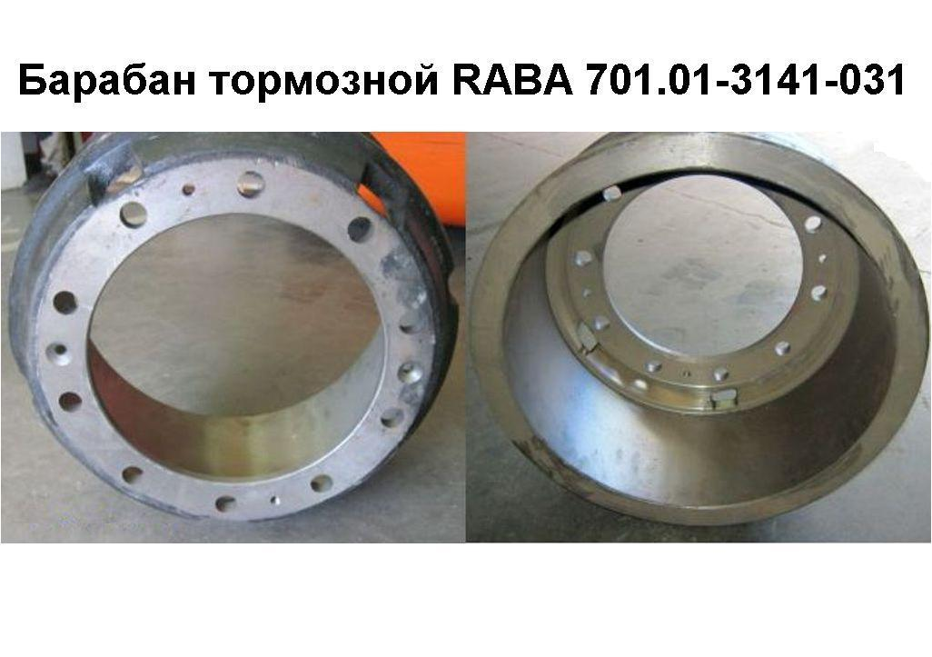 Барабан тормозной RABA 701.01-3141-031
