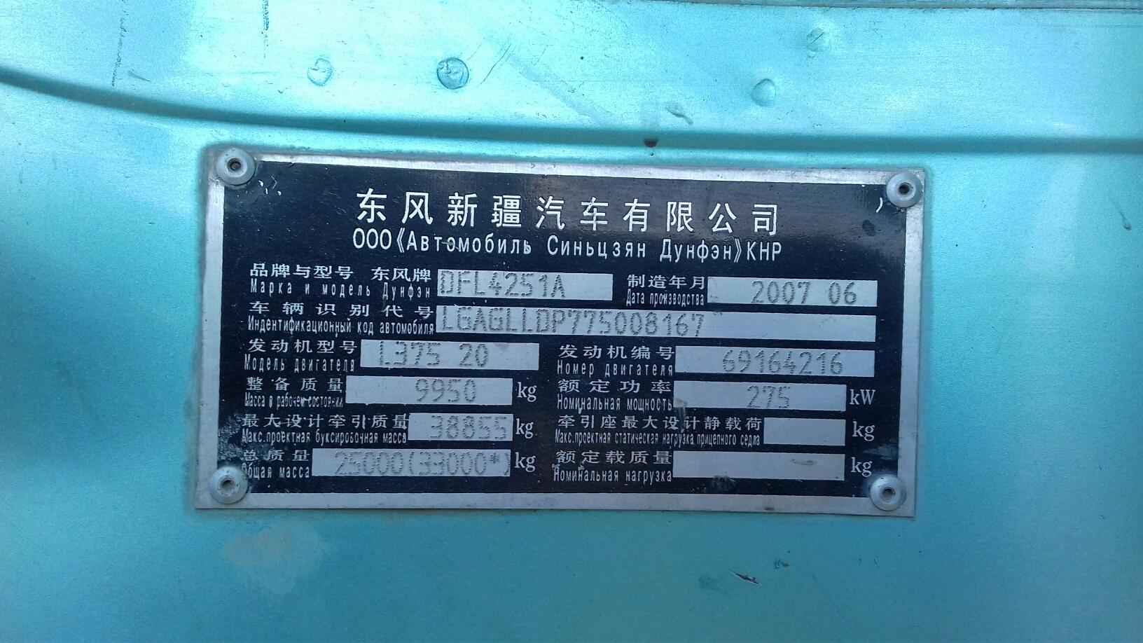 Тягач Dongfeng  DFL 4251A  на разбор