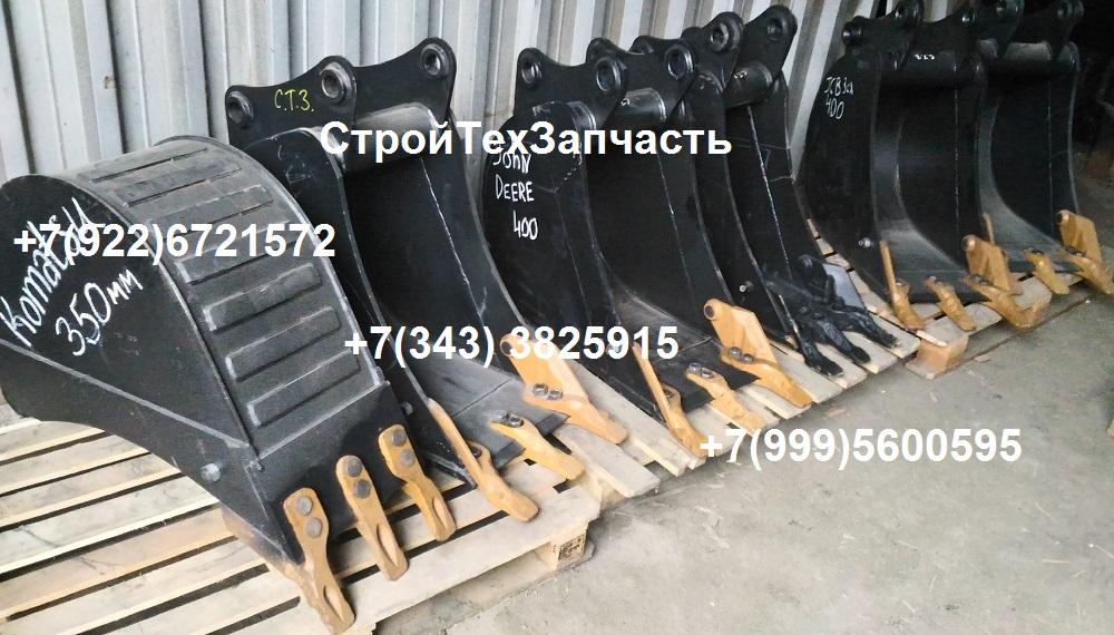 Komatsu WB93R-5 WB93S-5 WB97S-5 ковш 350 мм в наличии в Екатеринбурге