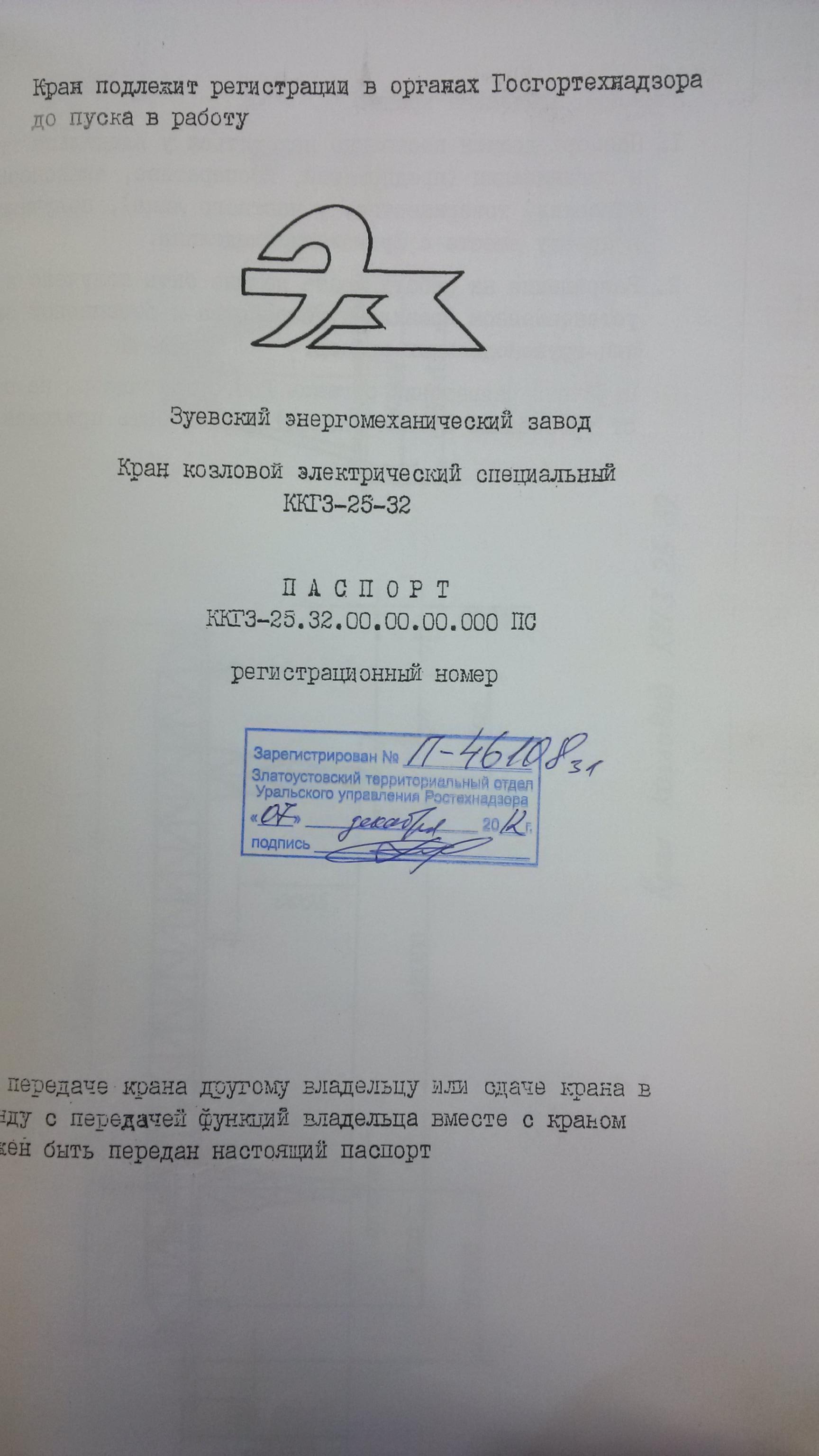 Козловой кран ККГЗ 25-32