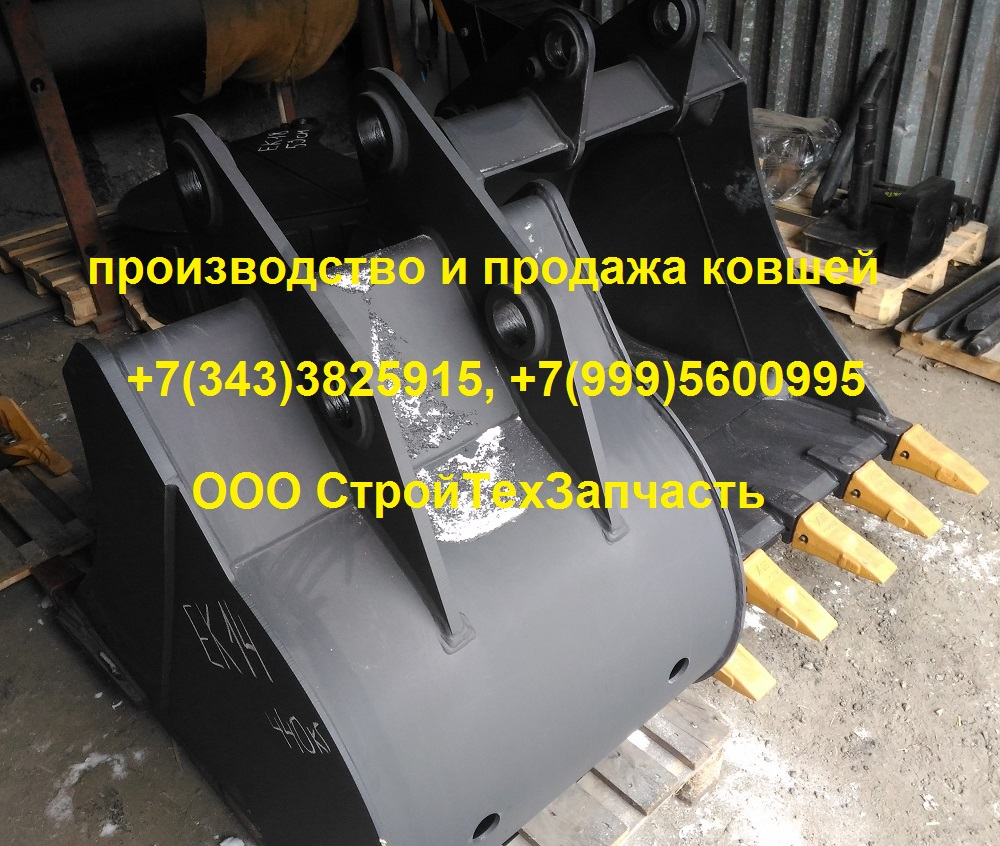 Ковш твэкс 140 ковш экскаватора tvex 140w купить из наличия