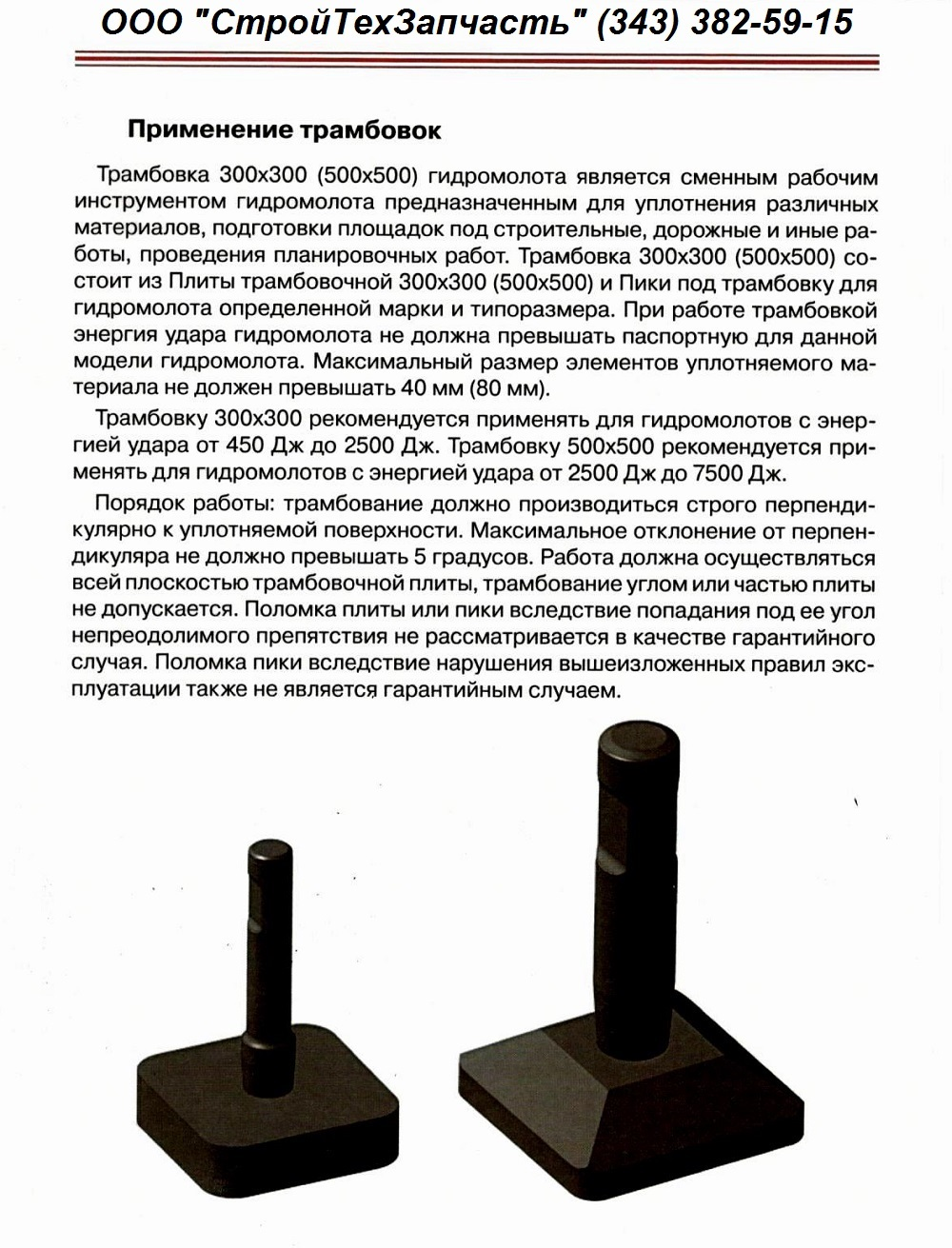 Трамбовка на гидромолот Hyper dyb 300b dvb 300t dyb 300s