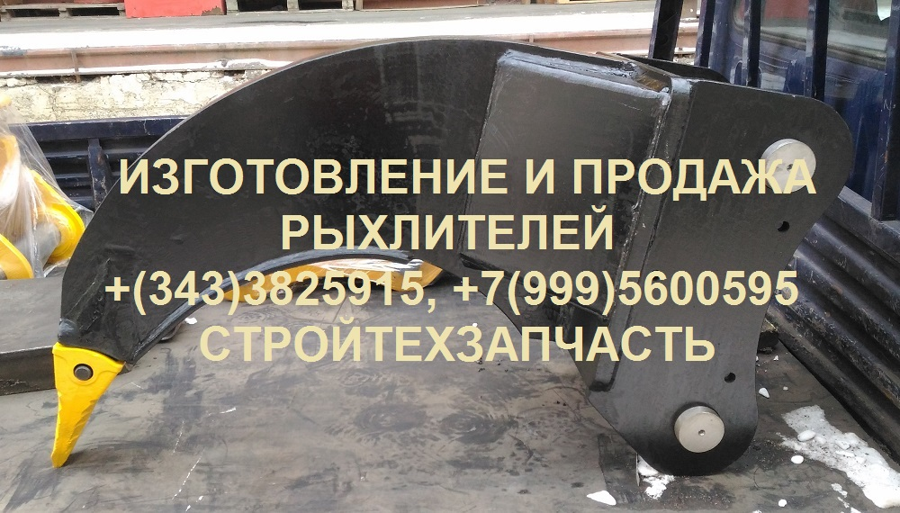 Рыхлитель на ЕК18 клык рыхлитель экскаватора ЕК-18