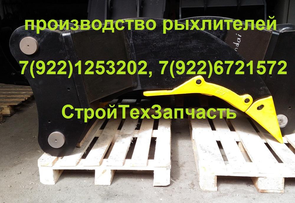 Рыхлитель Hidromek HMK 300LC Эксмаш E300C купить у производителя