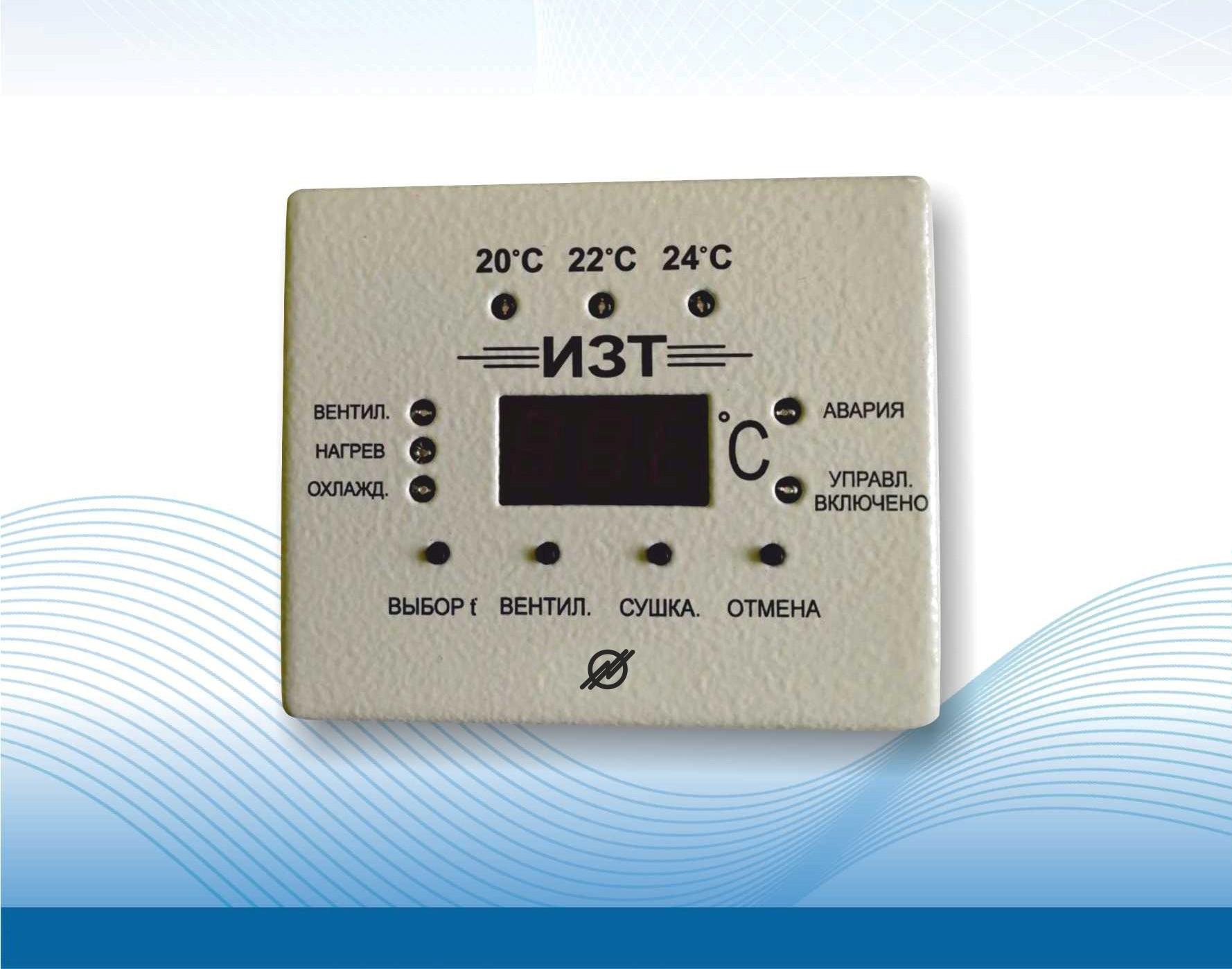 ИЗТ – измеритель - задатчик температуры