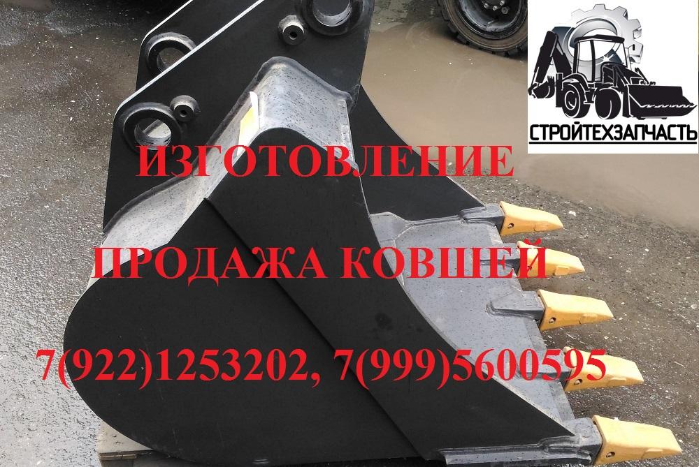 Ковш ЕК18 купить обычный ковш ЕК18 купить ковш из наличия на экскаватор ЕК