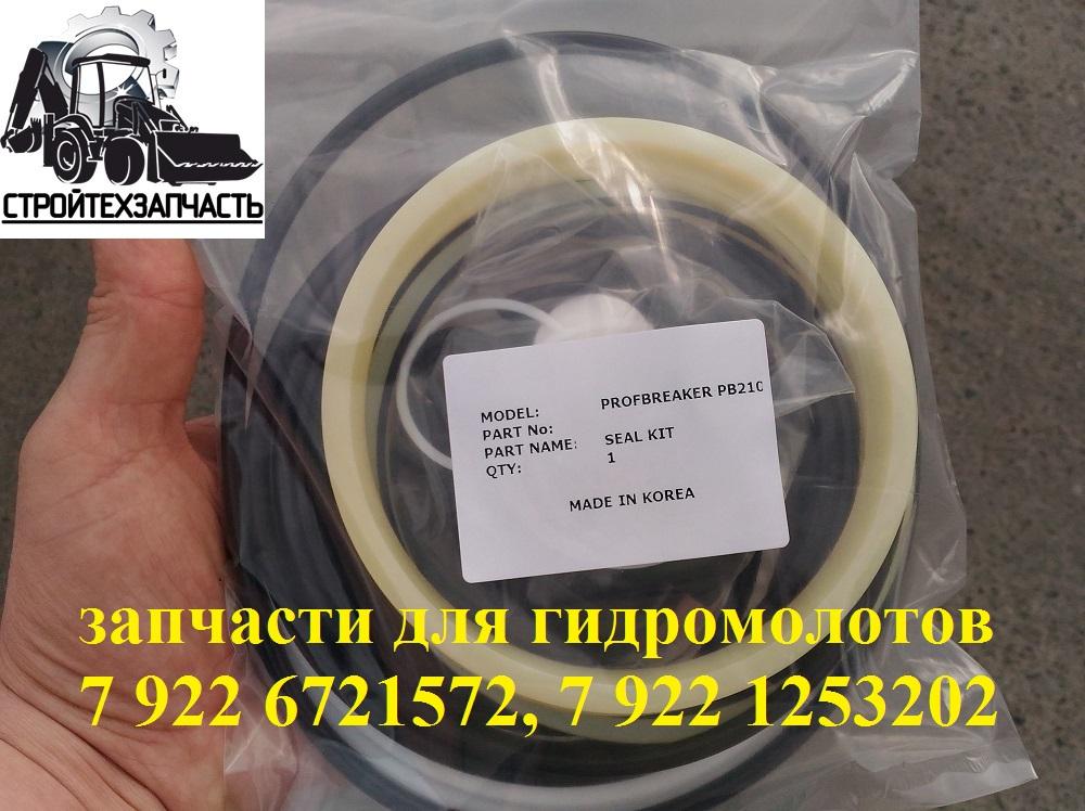 Купить набор уплотнений profbreaker pb210 профбрейкер