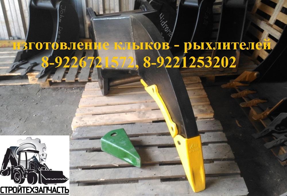 Рыхлитель однозубый экскаватора Hyundai 320/330/360/380 Hitachi 300/330/350