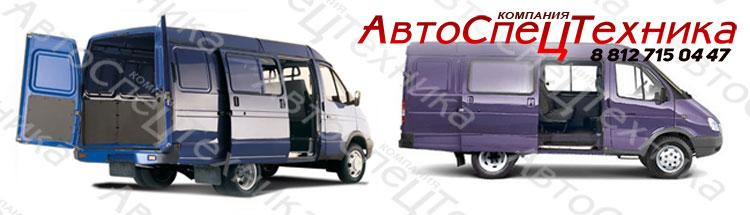 ГАЗ-27057-388 - для перевозки опасных грузов