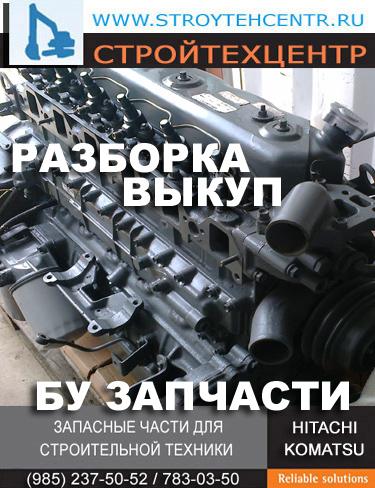Б/У ЗАПЧАСТИ ЭКСКАВАТОРОВ ХИТАЧИ HITACHI JCB KOMATSU