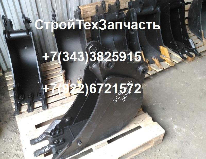 Продам ковш экскаватора погрузчика 300 мм для JCB 3cx 4cx в наличии
